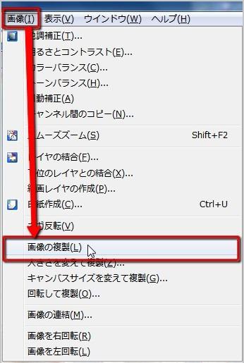 【図】「画像(I)」メニューの「画像の複製(L)」をクリック