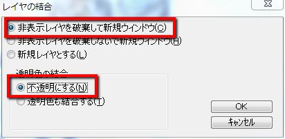 【図】「非表示レイヤを破棄して新規ウインドウ(C)」と「不透明にする(N)」をチェック