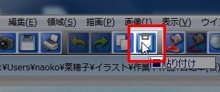 【図】ツールバー1の「貼り付け」アイコン