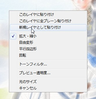 【図】貼り付け画像上で右クリック→「新規レイヤとして貼り付け」