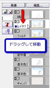 【図】結合し貼り付けたレイヤを移動する