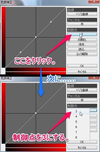【図】制御点を3に変更