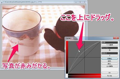 【図】赤チャンネルのカーブを上に調整