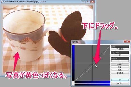 【図】色調補正ダイアログを出して、青チャンネルを調整