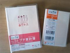 【写真】2012年の手帳と家計簿