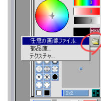 Cパネルのフォルダアイコンをクリックし、「任意の画像ファイル」をクリック。