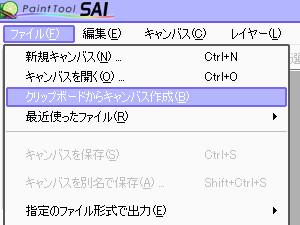 【図】LAST Aice5感想イラスト・えんじ色衣装Ⅱ編(3) クリップボードからキャンバス作成(SAI)