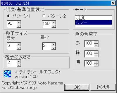 【図】キラキラシートエフェクトの設定