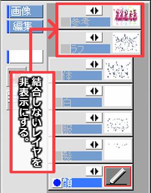 【図】LAST Aice5感想イラスト・えんじ色衣装Ⅱ編(3) 結合したいレイヤだけを表示する(Pixia)