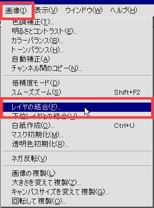 【図】LAST Aice5感想イラスト・えんじ色衣装Ⅱ編(3) 「画像」メニューの「レイヤの結合」をクリック (Pixia)