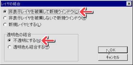 【図】LAST Aice5感想イラスト・えんじ色衣装Ⅱ編(3) 「レイヤの結合」設定画面 (Pixia)