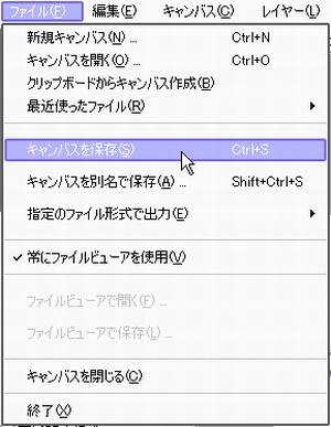 【図】LAST Aice5感想イラスト・えんじ色衣装Ⅱ編(3) キャンバスを保存(SAI)