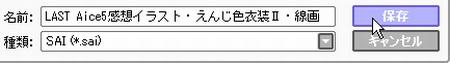 【図】LAST Aice5感想イラスト・えんじ色衣装Ⅱ編(3) SAIでキャンバスを保存する