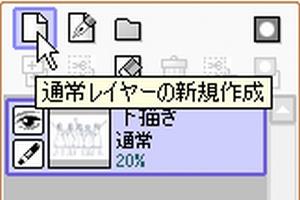 【図】LAST Aice5感想イラスト・えんじ色衣装Ⅱ編(3) 通常レイヤーを新規作成(SAI)