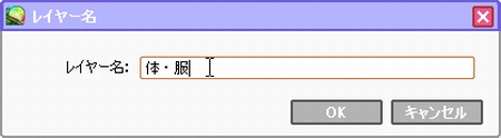 【図】LAST Aice5感想イラスト・えんじ色衣装Ⅱ編(3) レイヤー名を変更する(SAI)