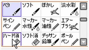 【図】LAST Aice5感想イラスト・えんじ色衣装Ⅱ編(3) 線画を描くときに使うツール(SAI)