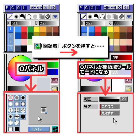 【図】メイキング:LAST Aice5感想イラスト・えんじ色衣装Ⅱ編(5)閉鎖域ツール使用時のOパネル