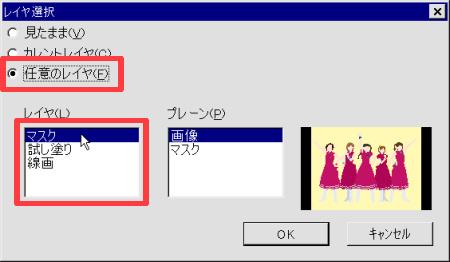 【図】メイキング:LAST Aice5感想イラスト・えんじ色衣装Ⅱ編(5)領域選択に使用するレイヤの設定画面