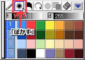 【図】メイキング:LAST Aice5 DVD感想イラスト・えんじ色衣装Ⅱ編(7)「ぼかす」