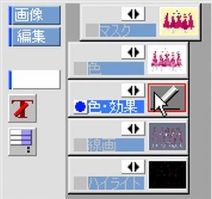 【図】メイキング:LAST Aice5感想イラスト・えんじ色衣装Ⅱ編(9)レイヤの順番