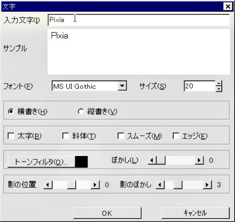 「文字」ツール設定画面