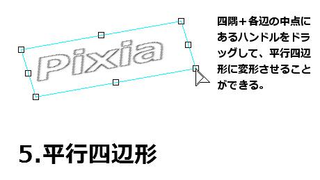 【図】5.平行四辺形
