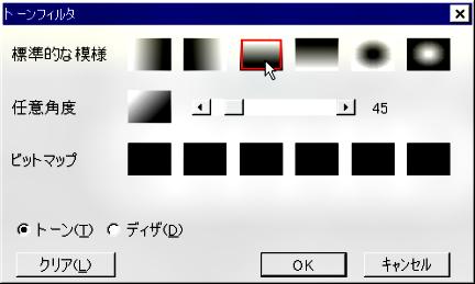 【図】トーンフィルタの設定画面