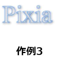 【図】作例3