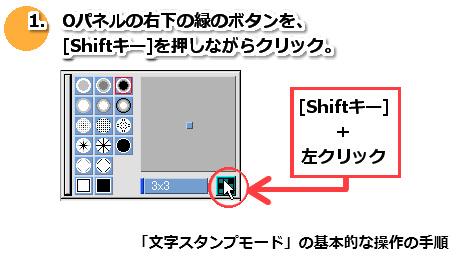 【図】「文字スタンプモード」への切替え