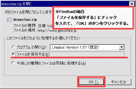 【図】ダウンロード Firefoxの場合