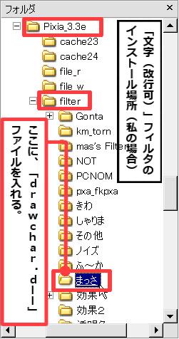 【図】 「文字(改行可)」フィルタのインストール場所(私の場合)