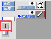 【図】Tボタンをクリックして、透明色を保護する