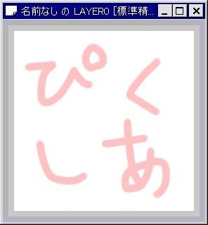 【図】「LAYER0」に文字を描く