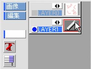 【図】「LAYER1」をアクティブにする