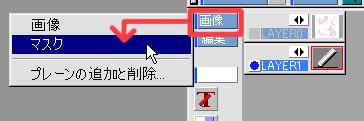 【図】「画像」→「マスク」