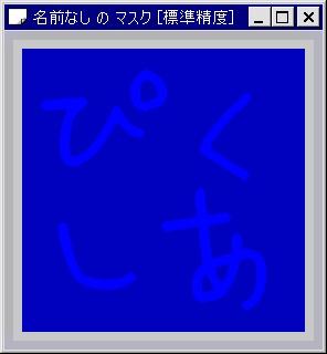 【図】マスクプレーン