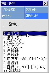 【図】領域ヒストリ