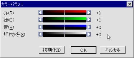 【図】カラーバランスの設定画面