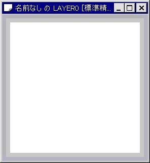 【図】256×256の新規キャンバス