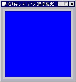 【図】マスクプレーンの初期状態