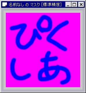 【図】黒で文字を描画する
