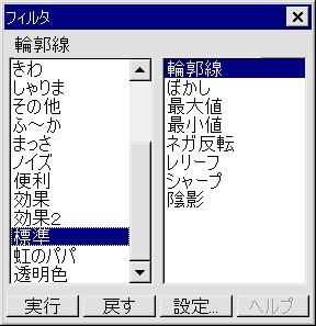 【図】フィルタウィンドウ