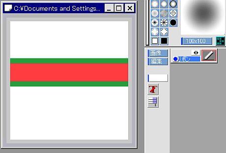 【図】赤と緑でリボンをつくる│「Pixiaでリボン画像を作る」