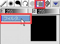 【図】Pパネルの「フィルタ」をクリック│「Pixiaでリボン画像を作る」