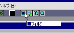 【図】「フィルタ」ボタン