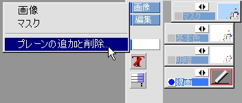 【図】「プレーンの追加と削除」