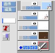 【図】「ハイライト」レイヤ