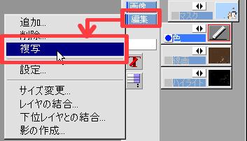 【図】「複写」をクリック