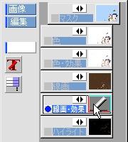 【図】「線画・効果」レイヤを移動する