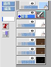 【図】レイヤの移動